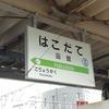 北海道_函館_2020/7