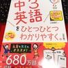 英語の勉強しまっせ!【参考書編】