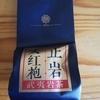 頂き物のお茶を飲むその②武夷岩茶の大紅袍