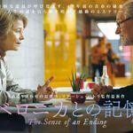 映画「ベロニカとの記憶」(ネタバレ)人は都合よく記憶を書き換えるってことですが…。