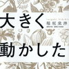 (アヘン戦争は茶から)世界史を大きく動かした植物 稲垣 栄洋、まだ入手のできる楽天Shopはこちら