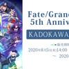 【Fate/Grand Order 5th Anniversary】間もなく受注終了!ここを逃すと・・・今後買えないかも!【FGO グッズ】
