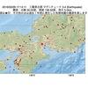 2016年02月29日 17時14分 三重県北部でM3.4の地震