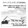「早乙女姉妹は漫画のためなら!?」第1巻発売!単行本描きおろしページで「まんが道」ネタが!?