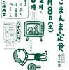 大阪■9/8(土)■ねこまんま定食