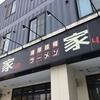 札幌の家系ラーメンは旨いのか「家家家 YAH-YAH-YA」