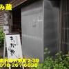 県内マ行(57)~もろみ蔵~