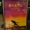 「ボヘミアン・ラプソディ」を立川シネマシティ 極上音響上映で堪能してきた