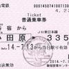 MSR発券の金額式連絡乗車券