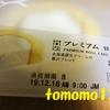 ローソン「 Uchi Cafe' SWEETS プレミアムロールケーキ」を食べてみた!