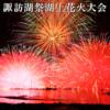 諏訪湖花火大会に今年も行ってきました。個人的おすすめスポットはココだ!来年の参考にどうぞ!