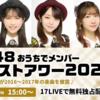 AKB48おうちリクアワ3日目15時の回。First Generation。STU関連があるかどうか。