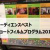 【唯一の映画館】横浜ショートショートシアターの魅力をたっぷりとお伝えします。