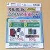 【懸賞情報】西友×ネスレ日本 今日の買い物は こどもたちの未来のためにキャンペーン