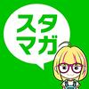 【連載】LINEスタンプ紹介サイトとアプリを探してみた![第9回]