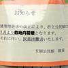 高槻市立公民館が敷地内禁煙に(2019年7月1日)