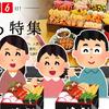 ネット通販ではおせち料理が人気!楽天市場で一番人気のおせち料理とは?