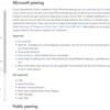 Microsoft 365 ExpressRoute で接続可能な Office 365 の範囲を確認しておきましょう
