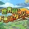 『世界樹と不思議のダンジョン(3DS)』を始めました