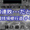【ドラクエライバルズ】10連敗・・・だと!?闘技場修行道 #4