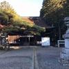 尾張冨士大宮浅間神社で初詣と登山。