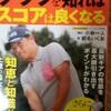 今日の一冊 ゴルフレッスン雑誌