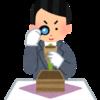 【80日目】お客さんから遺品だからとタダでもらったガラクタの中から15万円のお宝発見www
