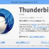 ThunderbirdからOutlook 2010にアドレス帳を移行する方法