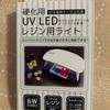 100均ワッツで購入 SNSで話題!激安330円のUV LEDライト
