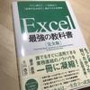 書籍『Excel 最強の教科書[完全版]』は最強の教科書となり得るか
