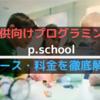 小中高生向け プログラミング教室「p.school」のコース内容・料金を徹底調査!小さいころから通わせて周囲と大きな差をつけよう!