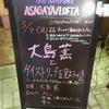 「大島薫とゲイストリップを見ようの会」東京GWスペシャルレポ!