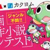 カクヨム「漫画原作小説コンテスト」の詳細が判明