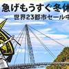 片道1万5千円以下からのホノルルへ!!スクートでセール開催です。