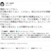 ラサール石井氏  またギャーギャー 2021年5月9日