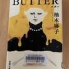 【柚木麻子】BUTTERを読みました