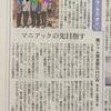 新聞に(°▽°)(コメントのお返事あり)
