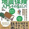 おすすめ書籍(不動産投資:地震保険)