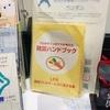 『アレルギーっ子ママが考えた防災ハンドブックを長崎みなとメディカルセンター小児科受付に置いて頂いております!!』