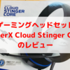 【レビュー】キングストン「HyperX Cloud Stinger Core」は価格の安い初心者向けゲーミングヘッドセット