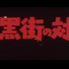 映画「暗黒街の対決」(1960年 東宝)