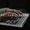 【YouTube開設】「コトバをたのしむ」をテーマに、新しいチャンネルをつくりました。