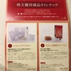 フォーシーズホールディングス(3726)から優待が到着:10000円相当の化粧品