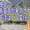 【リアルレポート】愛知県独自の緊急事態宣言が発令されて変わったこと〜1日目