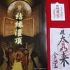 高野山の金剛峯寺の御朱印