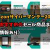 【Amazonサイバーマンデー2017】の超お得でおすすめのセール商品まとめ!