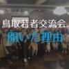 鳥取若者交流会を開いた理由。鳥取、もっと楽しげにしたいよね。