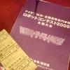 高専ロボコン2008全国大会