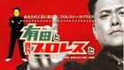 『有田と週刊プロレスと』第1回配信をAmazonプライムビデオで見たので感想。