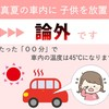 真夏の車内はマジでやばい!たったOO分で45℃越え。